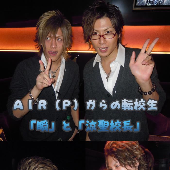 歌舞伎町のホストクラブ、AIR-GROUP ALL1部の学園祭!!